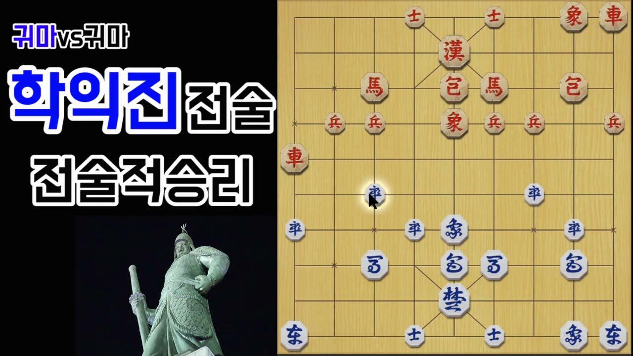[학익진전술]한국이 나은 최고의 장군!! 이순신장군님의 전술!!