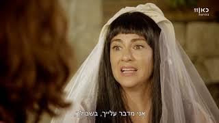 היהודים באים | עונה 3 - יוסף ואסנת מתחתנים