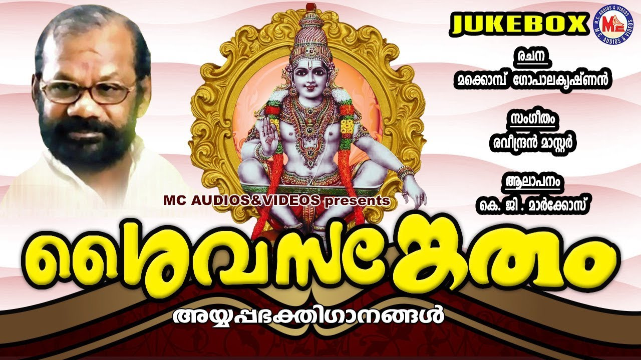 Download മറക്കാൻകഴിയാത്ത അതിമനോഹരമായ അയ്യപ്പഗീതങ്ങൾ   Ayyappa Songs   Hindu Devotional Songs Malayalam