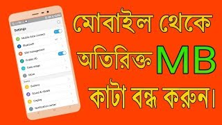 How to save internet data (MB) in bangla || Android Tips & Tricks ||