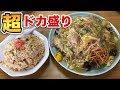 【大食い】爆盛りチャーハンとラーメンと焼きそばを一気食い!【万福】飯テロ ramen 神奈川県開成町