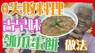 如何做簡單的【瓠瓜蛋餅】料理│6Yo食堂#47│6YingWei快樂姊+快樂嬤│台灣美食、小吃、做法、食譜、古早味、素食