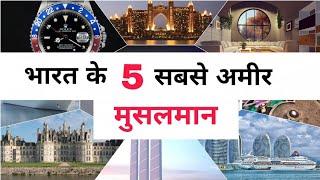 भारत के 5 सबसे अमीर मुसलमान | Top 5 Richest Muslim in india |