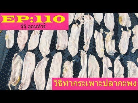 จุ๊จุ๊ ออนทัวร์ EP:110 วิธีทำกระเพาะปลากะพง