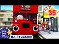 детские песенки | Колеса у автобуса - Часть 6 | мультфильмы для детей | Литл Бэйби Бам