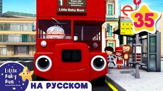 Download детские песенки   Колеса у автобуса - Часть 6   мультфильмы для детей   Литл Бэйби Бам Mp3 and Videos