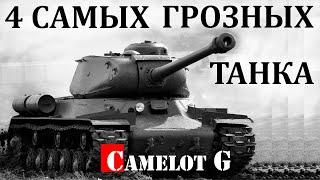 4 САМЫХ ГРОЗНЫХ ТАНКА Второй мировой войны документальный фильм Camelot G.
