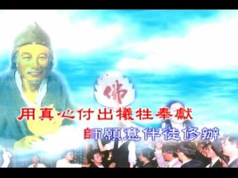 國語善歌 活佛老師慈悲 風中的羽翼2 - YouTube