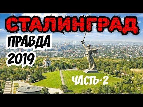 Правда 2019 про СТАЛИНГРАД. Спецмаршрут часть-2. Волгоград. Вместо урока истории.