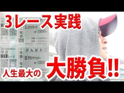 【馬券勝負】阪神競馬場で3レース勝負!! チャンピオンズカップ / 2016.12.04【わさお】