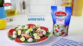Салат с тёплой семгой, перепелиными яйцами и Моцареллой Mini
