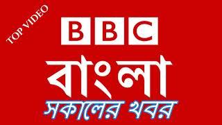 বিবিসি বাংলা ( সকালের খবর ) 21/01/2019 - BBC BANGLA NEWS