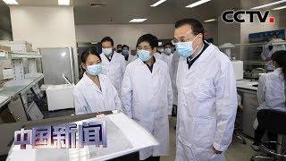 [中国新闻] 李克强赴中国疾控中心考察新型冠状病毒感染肺炎疫情防控科研攻关并主持召开专家座谈会 | CCTV中文国际