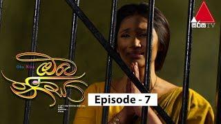 Oba Nisa - Episode 7 | 26th February 2019 Thumbnail