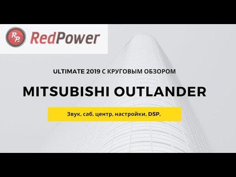 Mitsubishi Outlander Ultimate 2019 Обзор автомагнитолы Redpower 51156