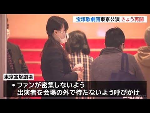 宝塚 歌 劇団 再開
