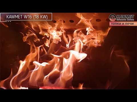 Каминная топка KAWMET W16 9.4 кВт EKO. Видео 1