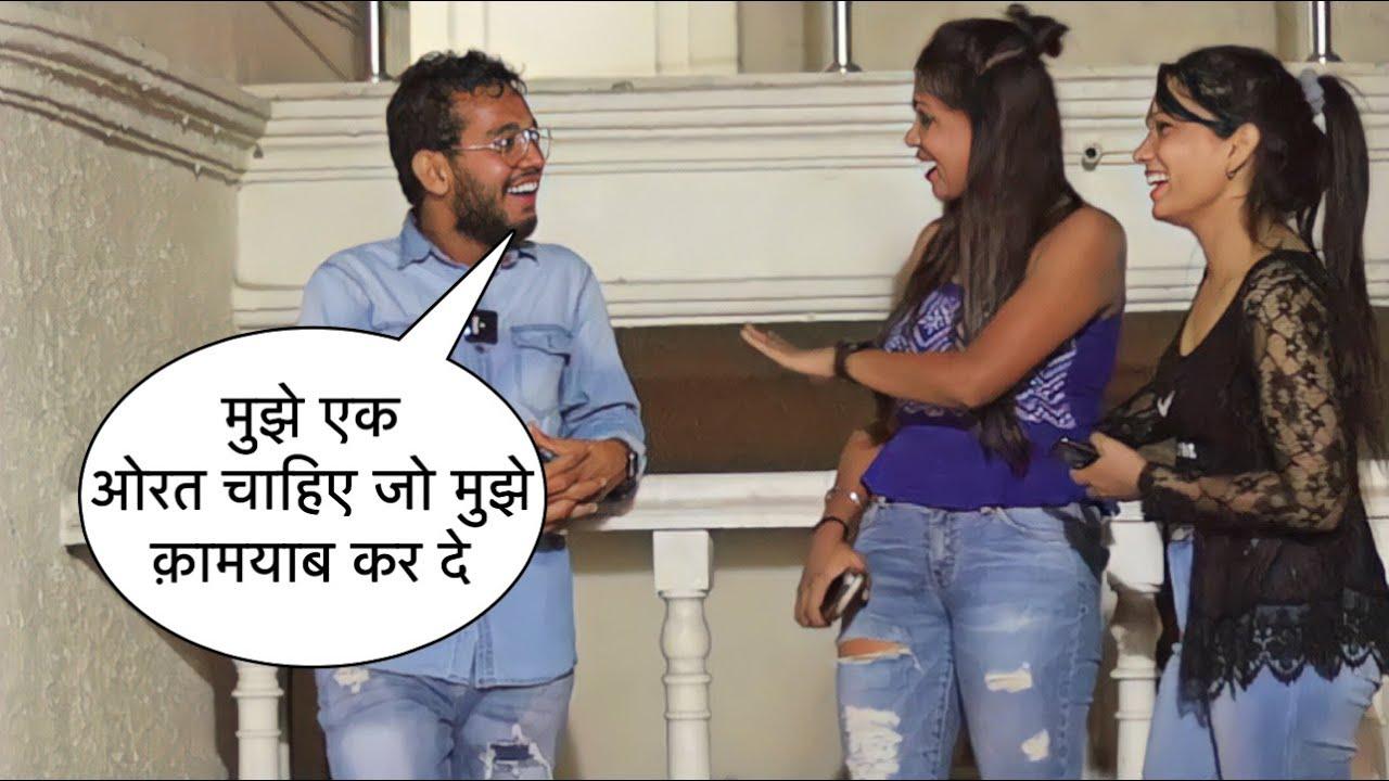 Download मुझे एक औरत का साथ चाहिए जो मुझे कामयाब बना दे Prank On Cute Girl In Delhi By Basant Jangra