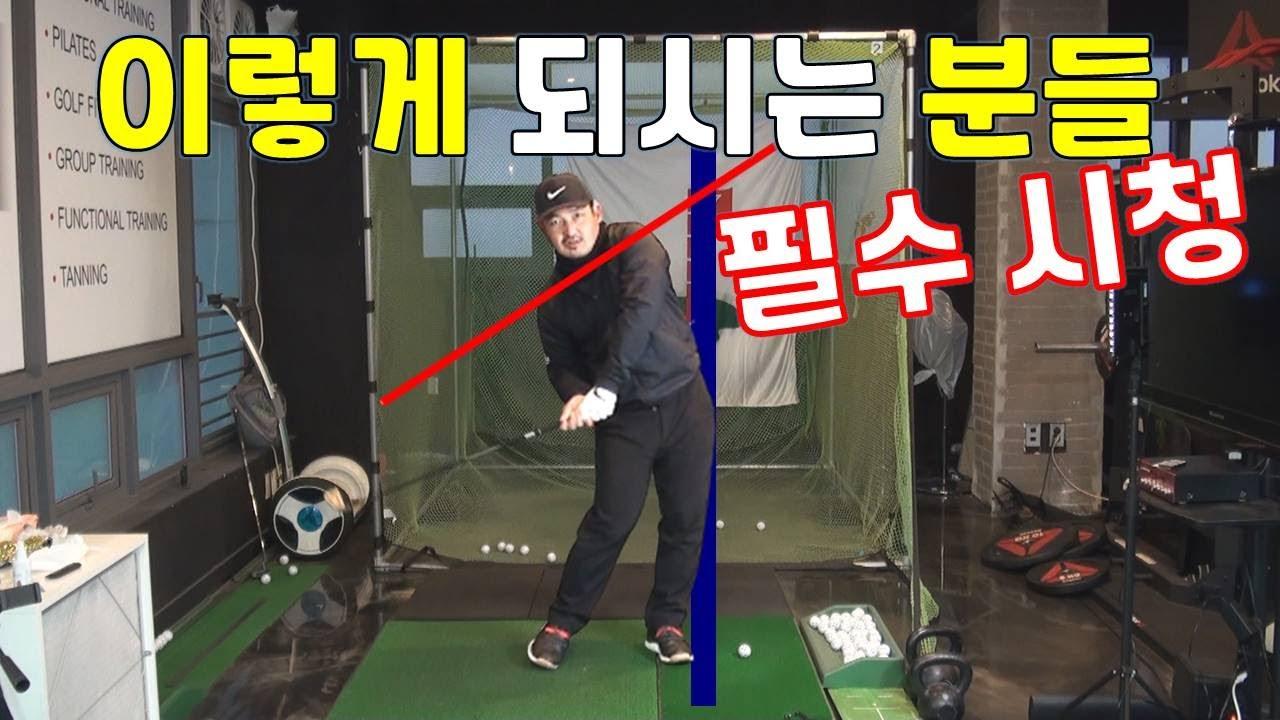 골프스윙 임팩트시 오른쪽 어깨가 떨어지는 분들은 이 방법으로 연습해 보세요. 인사이드 스윙이나 레깅 연습 잘못하시면 이렇게 됩니다.