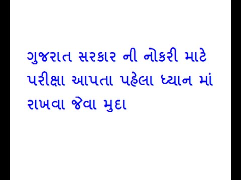 How to prepare for Gujarat Government Jobs Exam Preparation ( Gujarat Rojgar )
