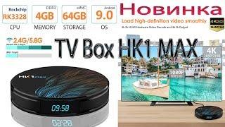 Новинка TV Box HK1 MAX  Android 9.0 Дёшево и сердито  Обзор