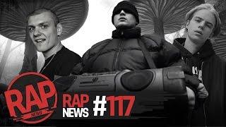 RapNews #117 [PHARAOH; ГРИБЫ; КАСПИЙСКИЙ ГРУЗ; ТОНИ РАУТ;ТИМАТИ & БАСТА; САША ЧЕСТ & PUSSY RIOT]