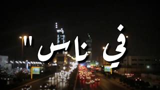 آجمل كلام عن الناس //حالات واتس اب // جديده 2019