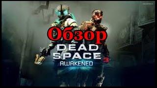 Обзор Dead Space 3 (DLC)