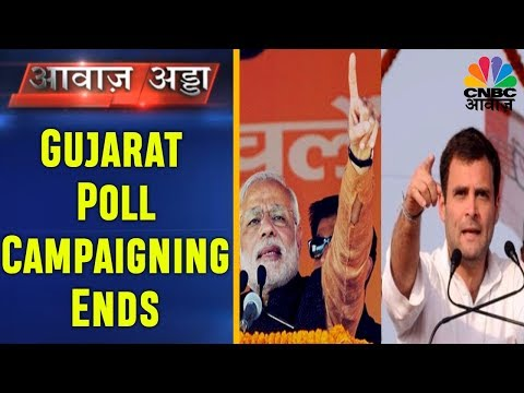Gujarat Poll Campaigning Ends | Who Is Ahead? | Awaaz Adda | CNBC Awaaz