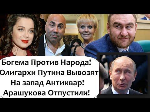 НАЧАЛОСЬ! КРЕМЛЁВСКИЕ ОЛИГАРХИ ВЫВОЗЯТ ПОСЛЕДНЕЕ ИЗ РОССИИ!БОГЕМА ПРОСИТ ДЕНЕГ! АРАШУКОВА ОТПУСТИЛИ!