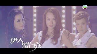 《伊人當自強》足本版 MV - 主唱:康華、樊奕敏、馬蹄露 (TVB)