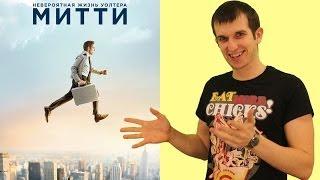 """Обзор фильма """"Невероятная жизнь Уолтера Митти"""""""