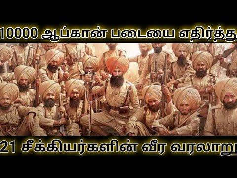 10000 பேரை எதிர்கொண்ட 21 சீக்கியர்கள் வியக்கும் சாகர்ஹரி போர்  Thamarai World 