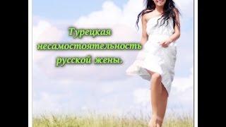 видео Жизнь в Турции.О том,что русские девушки НЕ САМЫЕ КРАСИВЫЕ