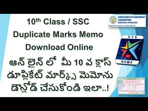 Download How To Download Ssc Marks Memo In Telugu 2019 Ap And Ts Ssc