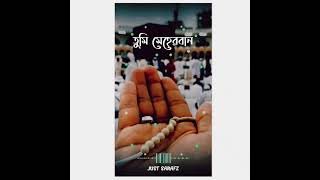 Meherban Tumi Meherban | (মেহেরবান তুমি মেহেরবান) | Bangla Gojol What's App Status | 🖤🥀🖤