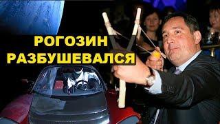 Рогозины снова в центре скандала