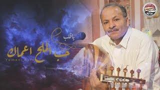 ياقلب حب الملاح اعماك ـ من اجمل ماغنى الفنان احمد الحبيشي ـ طررب رووعه HD