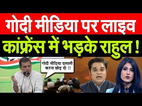Press Conference में Godi Media पर क्यों भड़के Rahul Gandhi,