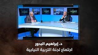 د. إبراهيم البدور - اجتماع لجنة التربية النيابية - نبض البلد