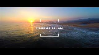 WallClan - Пьяные танцы (official video) Премьера. Video