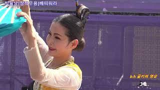 [축하공연]박필남[창작무용]배띠워라.2019.10.27…