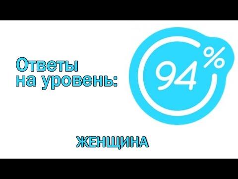 Игра 94 процента ответы на 12 уровень ЖЕНЩИНА | Ответы на игру 94%
