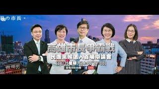壹電視直播》高雄市長爭霸戰 民進黨候選人首場辯論會