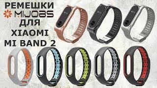 видео Ремешок Xiaomi Mi Band 2 (Нерж. сталь/золото)