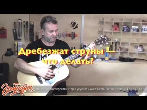 Ремонт гитары. Что делать, если струны на гитаре стали звенеть. Www.gitaraclub.ru