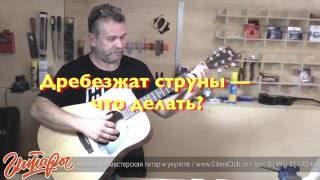 Ремонт гитары. Что делать, если струны на гитаре стали звенеть. www.gitaraclub.ru(Смотрите простой гитарный лайфхак — как самостоятельно починить гитару, когда струны звенят. Если есть..., 2016-08-15T12:15:39.000Z)