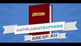 Как обмануть антиплагиат? | AntiplagiatExpress.ru | Антиплагиат Экспресс(, 2014-10-06T13:30:13.000Z)