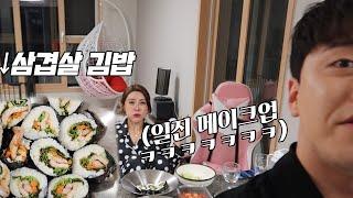 일진 메이크업한 여친에게 삼겹살 김밥 만들어주기ㅋㅋㅋ