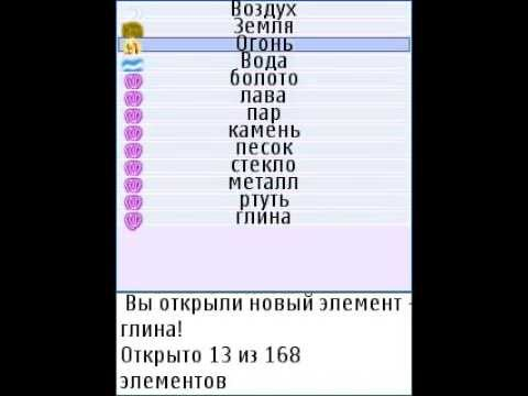 Игра Алхимик на телефон - обзор от MobyTown.Ru
